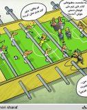 فوتبال دستی