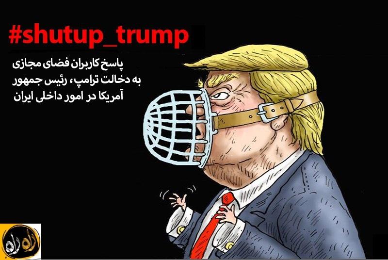 ترامپ دهنتو ببند