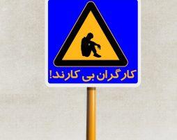 دروغ بیکاری کارگران ایرانی و کارکردن چینی ها