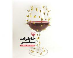 نگاهي به كتاب خاطرات سفير ، نوشته نيلوفر شادمهري