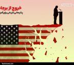 خروج آمریکا از برجام