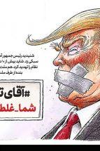 پاسخ ایران به ترامپ