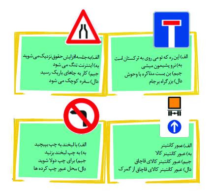 نمونه سوالات راهنمایی رانندگی