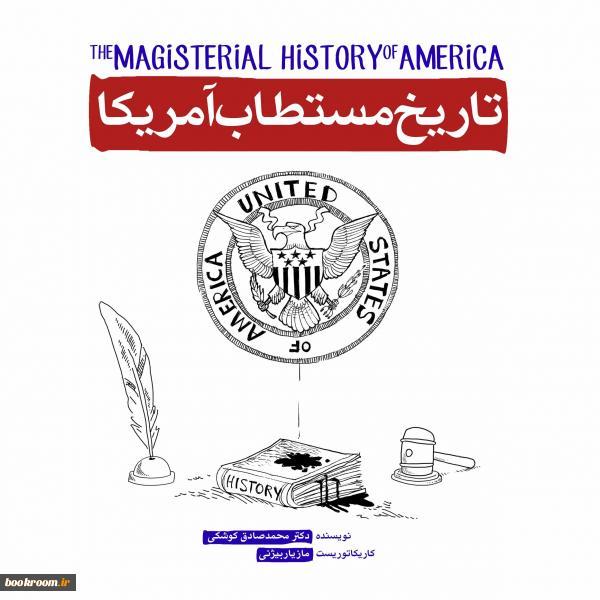 کتاب تاریخ مستطاب آمریکا