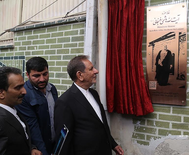 افتتاح خانه رفسنجانی