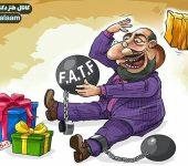 ماهیت خطرناک fatf