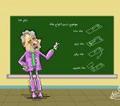 گرایش نوبخت به تدریس