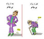 قبل از عمل و بعد از عمل
