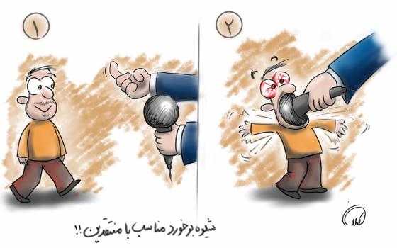 منتقدین دولت