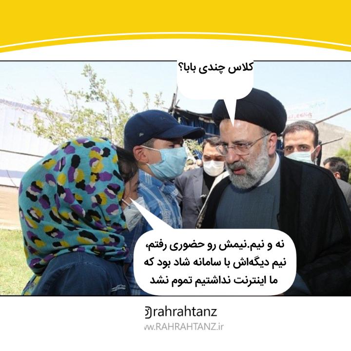 سفر استانی رئیسی به سیستان بلوچستان / 6
