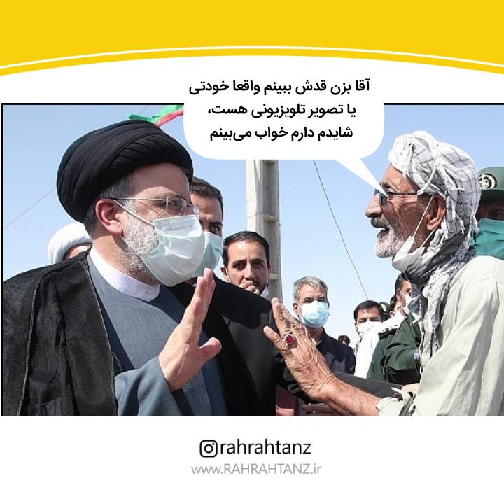 سفر استانی رئیسی به سیستان بلوچستان / 12