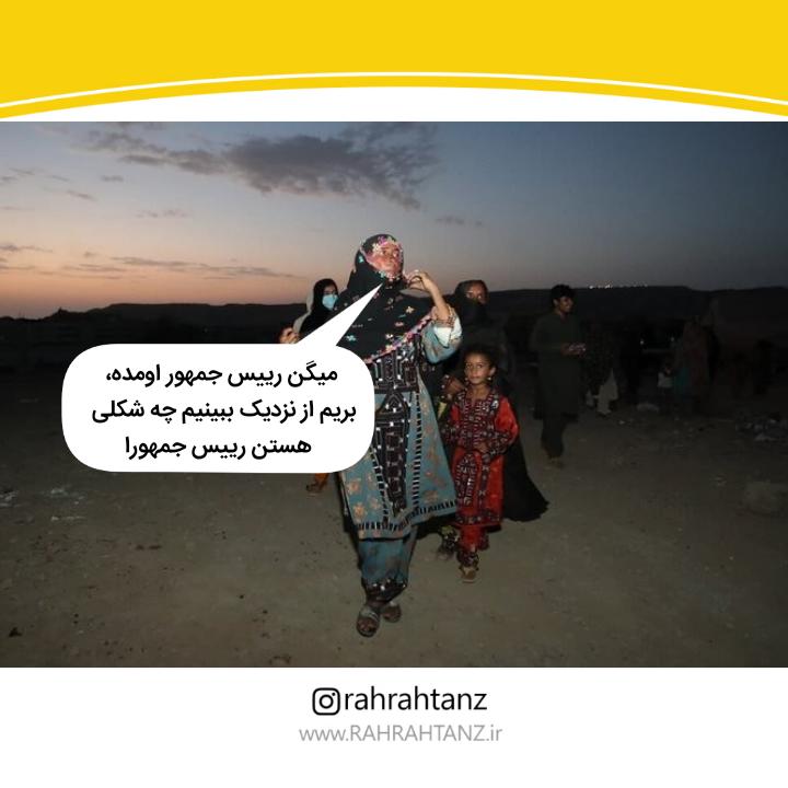 سفر استانی رئیسی به سیستان بلوچستان / 3