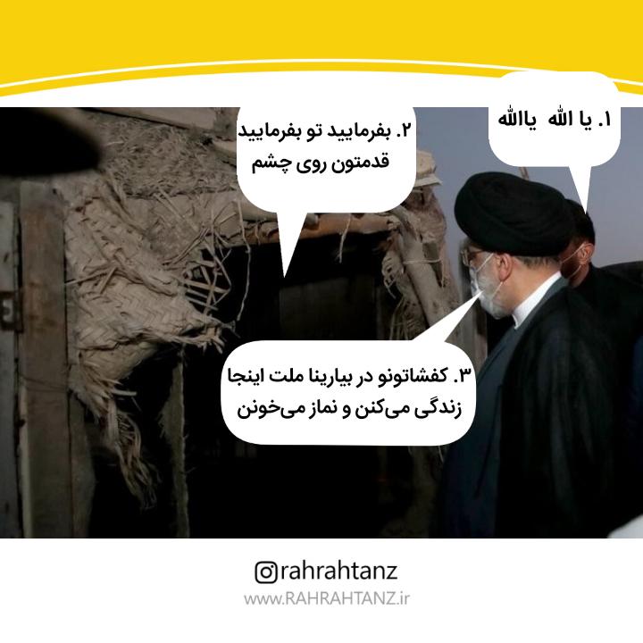 سفر استانی رئیسی به سیستان بلوچستان / 4